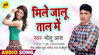 New Bhojpuri Lokgeet 2019 - मिले जालू ताल में - Mile Jalu Taal Mein - Bholu Aas - Bhojpuri Hit Song
