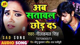 #Neelkamal Singh का New #भोजपुरी Sad Song - Ab Satawal Chhod Da - Bhojpuri Sad Songs 2019
