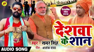 #Samar Singh का 2019 का New जनजगृति गीत - देशवा के शान - Deshwa Ke Shaan - Bhojpuri Live Songs