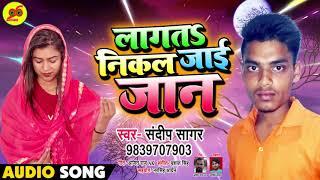 Bhojpuri Sad Songs 2019 - लागता निकल जाई जान - Dard-E-Dil - Sandeep Sagar - New Bhojpuri Song