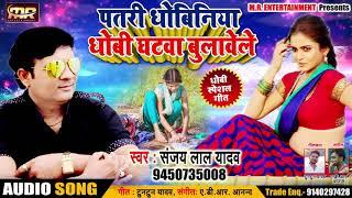Sanjay Lal Yadav (2018 ) का Superhit Dhobi Geet - पतरी धोबिनिया धोबी घटवा बुलावेले - Special Song
