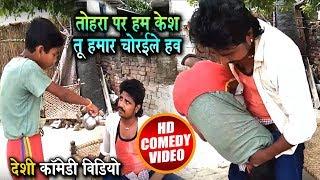 #COMEDY VIDEO - तोरा पर हम केश करब तो चोराइले हवे - Bhojpuri Comedy Video - Naveen Raj Chauhan