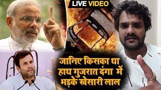 Live Video #Khesari Lal Yadav ने Gujrat में हुई बवाल पर अपने दर्शकों से क्या कहे - Gujrat Exclusive