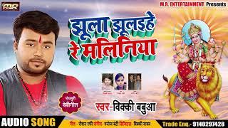 आ गया Bicky Babbua का New भोजपुरी देवी गीत - झूला झुलइहे रे मलिनिया - Bhojpuri Navratri Songs 2018