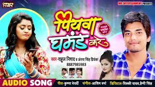 पियवा घमंड करे | Bhojpuri Song |धमाकेदार प्रस्तुति |Rahul Nishad & Antra Singh Priyanka | 2018