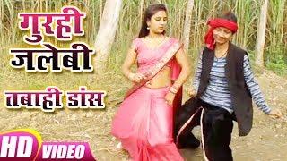 एक दम बवाल डांस - ऐसा डांस कभी नहीं देखा होगा - Gurahi Jalebi - #Samar Singh Hit Song