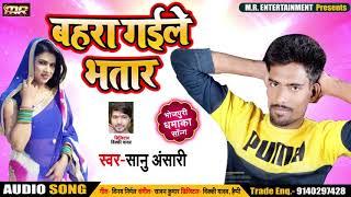 #बहरा गईले भतार - Sonu Ansari - #Bahara Gaile Bhatar - New Bhojpuri Superhit Song 2019