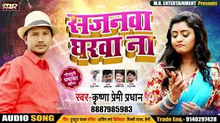 #Krishna Premi Pradhan का (2019) Dhamaka Song  #सजनवा घरवा ना - Sajanwa Gharewa Na -Bhojpuri Song