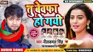 #बेवफाई का सबसे दर्द भरा गीत #Neelkamal Singh #Tu Bewafa Ho Gai सच्चा प्यार करने को रुला देगा