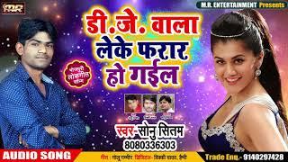 DJ वाला लेके फरार हो गईल - Sonu Sitam का सुपरहिट Song - DJ Wala Leke Farar - Bhojpuri Song 2019