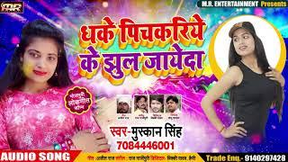 धके पिचकारियां के झूल जायेदा - Muskan Singh का Holi Song - Dhake Pichakariya - Bhojpuri Holi Song