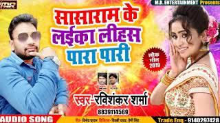 Superhit Holi Song - सासाराम के लईका लिहे पारा पारी -  Ravi Shankar Sharma- New Bhojouri Holi Song