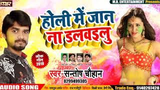होली मे जान ना डलवइबु - Santosh Chauhan - Holi Me Jaan Na Dalwaibu - New Superhit Holi Song 2019