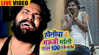 LIVE MAKING  #Samar Singh (2019) का New Holi Song #होलीया मे भऊजी भईजी गायब 100 नं के साहब