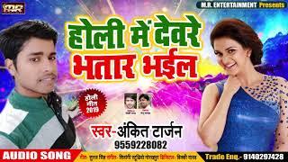 Ankit Taezanका New भोजपुरी #होली Song -Holi Me Devare Bhatar Bhail - Bhojpuri Holi Songs 2019