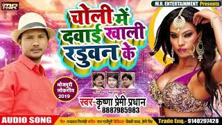 #Krishna Premi Pradhan का New सुपरहिट Song - #चोली में दवाई खली रडुवन के - New Bhojpuri Song 2019