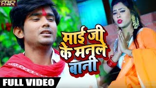 HD VIDEO #New Bhakti Song - Mayi Ji Ke Manale Bani - Piyush Tripathi -Bhojpuri Bhakti Song 2019