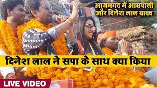 देखिए - Dinesh Lal Yadav ने सपा के साथ क्या किया - Azamgarh में Dinesh Lal Yadav और Amarpali