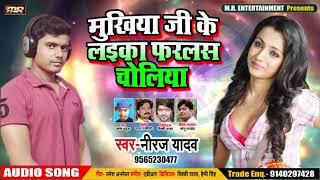 #मुखिया जी के लईका फरलस चोलिया - Neeraj Yadav का सुपरहिट Dhamaka - New Bhojpuri Song 2019