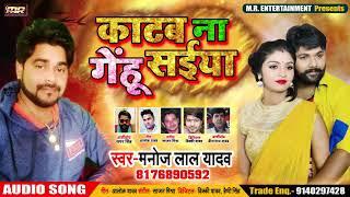 #Manoj Lal Yadav का 2019 का सबसे Super Hit #Chaita Song #काटब ना गेहूं सईया - Bhojpuri Chaita Songs