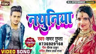 #आ गया #Samar Gupta का New #भोजपुरी Song - #नथुनिया - Nathuniya - Bhojpuri Songs 2019 New