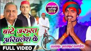 #बांटे जरुरत अखिलेश यादव के - #Bhaskar Pandey -Samajwadi Party Song - सपा बसपा गठबंधन गीत 2019