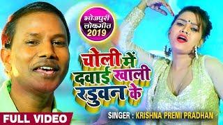 HDVIDEO #Krishna Premi Pradhan का New सुपरहिट Song #चोली में दवाई खली रडुवन के -Bhojpuri Song 2019