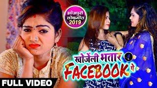 HDVIDEO #खोजेली भतार फेसबुक पे - Shailesh Yadav Lala का Superhit लोकगीत - New Bhojpuri Song 2019