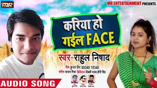 Rahul Nishad का New Bhojpuri Song - करिया हो गईल Face- Kariya Ho Gail Face - Superhit Bhojpuri Song