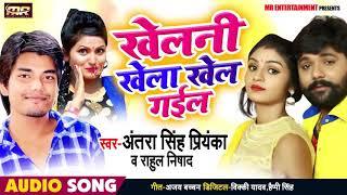 #खेलनी खेला खेल गइल #Antra Singh Priyanka व Rahul Nishad का New Bhojpuri Songs 2019