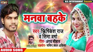 Manewa Bahake - ऋषिकेष राज व सीमा वर्मा - मनवा बहके - New Bhojpuri SOng 2019