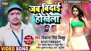 #Vikash SIngh Bikku का New सुपरहिट विदाई गीत #जब विदाई होखेला - New Bhojpuri Sad Song 2019