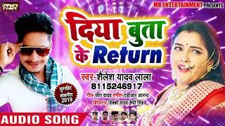 #दिया बुता के Retun - Shailesh Yadav Lala का New Bhojpuri Song - Diya Buta Ke Retun
