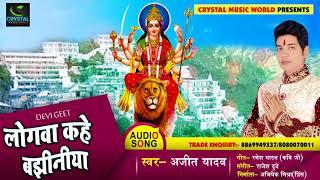 #Ajit Yadav #Devotional Song - लोगवा कहे बझिनिया - New Bhojpuri Devi Geet 2018