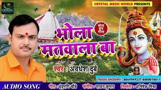 Bhojpuri Bol Bam SOng - भोला मतवाला बा - Awdhesh Dubey - Bhola Matwala Ba - Sawan Songs 2018