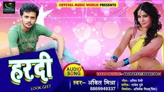 New Bhojpuri Song - हरदी - Hardi - Ankit Mishra - Bhojpuri Songs 2018