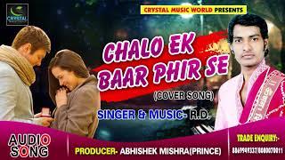 Chalo Ek Baar Phir Se - Cover Song - R . D - Hindi Roamntic Songs 2018