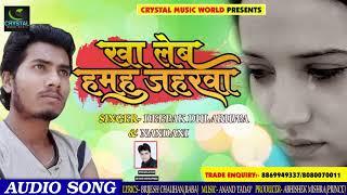 Bhojpuri Sad Song - खा लेब हमहू जहरवा - Deepak Dularuva , Nandani - Bhojpuri Songs 2018 New