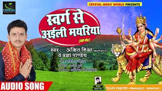 Ankit Mishra का New Bhakti Song - स्वर्ग से अईली मयरिया  - Latest Bhakti Song 2018
