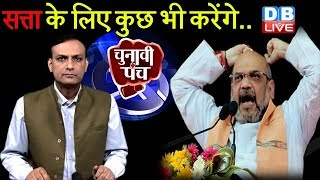 Loksabha Election 2019 | BJP-TMC किधर ले जा रहे हैं West Bengal को? west bengal news | #DBLIVE
