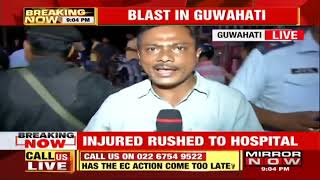 Assam: 6 people injured in a blast that took place in Guwahati