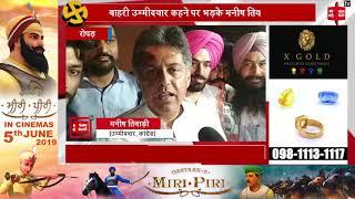 बाहरी उम्मीदवार कहने पर भड़के Munish Tiwari