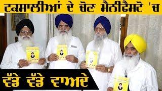 Shiromani Akali Dal Taksali की तरफ से Election Manifesto जारी