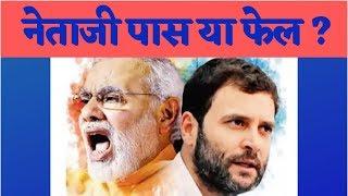 गोरखपुर से नेताजी पास या फेल ?    #INDIAVOICE