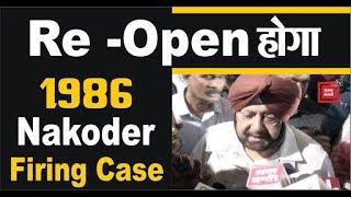 फिर से खुलेगा 1986 Nakodar Firing Case