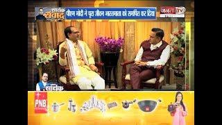 'सार्थक संवाद' MP के पूर्व CM SHIVRAJ SINGH CHAUHAN के साथ