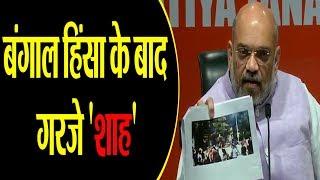 BANGAL हिंसा के लिये AMIT SHAH  ने TMC  को जिम्मेदार ठहराया...किये सबूत पेश....
