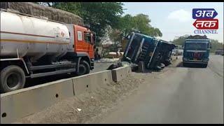 રાજકોટ અમદાવાદ હાઈવે ઉપર truck નું Accident  થયું | Rajkot Ahmedabad Highway Accident Case | ABTAK