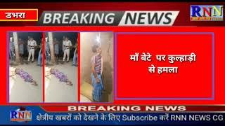 ब्रेकिंग न्यूज:-जांजगीर चाम्पा/डभरा/सराईपाली में माँ व बेटे पर कुल्हाड़ी से हमला,बेटे की मौके पर मौत