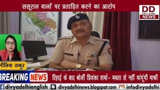 ससुराल वालों से तंग आकर की आत्महत्या || DIVYA DELHI NEWS